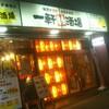 関内、一軒目酒場人気メニュー 店舗、場所