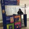 フィリピンでsimフリーを利用して、日本から持ってきた携帯を使おう!空港でsimフリーはタダで配られている!!!