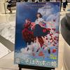 細田守監督作品『竜とそばかすの姫(BELLE)』を観た雑感。前作よりはましだけど。