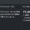【途中経過】JAL メタル修行 PRST修行 2017年4月終了まで