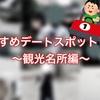 【学生必見】おすすめデートスポット17選(観光名所編)