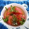 冷やしトマト(出汁バージョン)