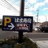 はま寿司へ行ってきたよ