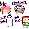 【10分で完成】簡単で美味しい!桃パフェのレシピ