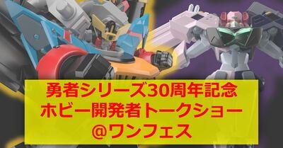 【スーパーミニプラ】勇者シリーズトークショー登壇!@2/9ワンフェス冬