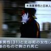 米海兵隊所属の海軍兵が日本人女性を殺害のうえ、自殺か - またも繰り返される米兵による女性殺害事件