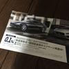マセラティ特選車限定0.1%金利キャンペーン
