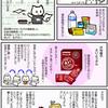 食べ比べ 非常食にしたい「えいようかん」と「ミニようかん(煉)」~井村屋さんありがとう