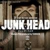 【映画】堀貴秀監督『JUNK HEAD』@第七藝術劇場