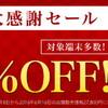 楽天モバイルが最大 82%OFFの「年末年始大感謝セール」を開催!!