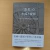 『「患者」の生成と変容ー日本における脊髄損傷医療の歴史的研究』を頂きました!
