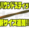 【DEPS】人気のスティックワームに新サイズ「リバウンドスティック6インチ」追加!