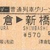 鎌倉→新橋 普通列車グリーン券【ホリデー】