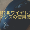 【レビュー】Qtuo 2.4G ワイヤレスマウスを半年以上使用した正直な感想
