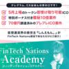 フィンテックネーションズアカデミー しんえもんICO仮想通貨コミュニティ※FinTech Nations Academy