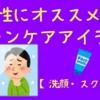 男性にオススメ!スキンケアアイテム 【洗顔・スクラブ編】