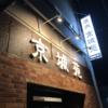 長野県松本市 焼肉京城苑 もみダレは客の顔を見てから決める!松本の隠れた名店