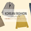 【韓国ファッション】この秋ゲットするべき本場韓国スタイルを作る7つのアイテム