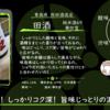 【金曜日の有名銘柄】田酒 純米酒69 華吹雪【FUKA🍶YO-I】