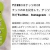 「私のナッツライフ」ナッツビジンのTwitter&Instagram 募集中です!!