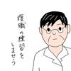 【近況報告】復職の練習