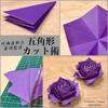 佐藤ローズの基礎「正五角形」を美しくカットする! 〜バラ折り紙の第一人者・佐藤直幹さんがくれた3つのアドバイス〜