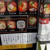 "<span itemprop=""headline"">★ワンコインの海鮮「丼」もいい。</span>"