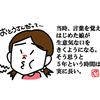 【4コマ漫画】娘の誕生秘話とブログ5周年を振り返る(2011年)