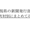 【2019年版】新潟県の新聞発行部数を市政別にまとめてみた。