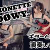 【新着動画】MARIONETTE/BOØWY♪ギターとドラム演奏してみた