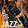 『ジャズ大名』との遭遇
