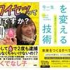 ■5・28夜 ろくでなし子&今一生のトークライブ ~アート×ソーシャルデザイン