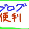 【時間短縮】はてなブログで覚えておくと便利なワザ2つ(操作)
