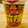 カップヌードル「 花椒シビうま激辛麻辣味 」を食べた感想→「激辛」は大げさ (インスタント麺35個目)