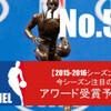 """第50回収録 【2015-2016】今シーズン注目の""""アワード受賞""""予想"""