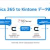 SSIS(SQL Server Integration Service)を使って、Dynamics 365(CRM)からKintoneに顧客データを連係させてみる