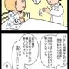 【脳梗塞】初めて主治医に会って説明を受けたときのはなし①