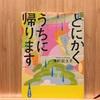 『とにかくうちに帰ります』 津村記久子