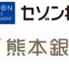 7月7日(土)に熊本で、セゾン投信セミナーに参加したのですが、熊本銀行のスタッフがね~・・・