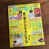 雑誌「サンキュ!8月号」掲載のお知らせ