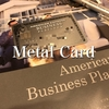アメックス『ビジネス』プラチナもメタル化確定!新デザインで登場&ACカード追加
