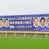 東京競馬場での模擬レース 写真でご報告