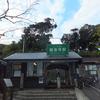 「鎌倉」 歌詞に出て来る地名ー2