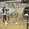 """ゆずが日本音楽史上初の""""弾き語り""""のみのライブツアー「ゆずのみ 拍手喝祭」開催決定!その他放送中の出来事など"""