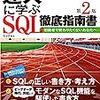 新著が出ます:『達人に学ぶ SQL徹底指南書 第2版』