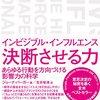 「インビジブル・インフルエンス 決断させる力」 2016