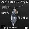簡単!ペットボトルで作る落ち葉のチャームの作り方// How to make transparent leaf choker.