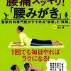 【きょうの健康】徹底解説「慢性腰痛の治療」腰痛の原因は精神的なもの?どう対応すればいいのか?