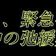 緊急事態宣言解除後の世の中の気のゆるみを締めるべき、日本の経済の為。