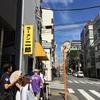 ラーメン二郎 神保町店に30代が挑んだ結果。